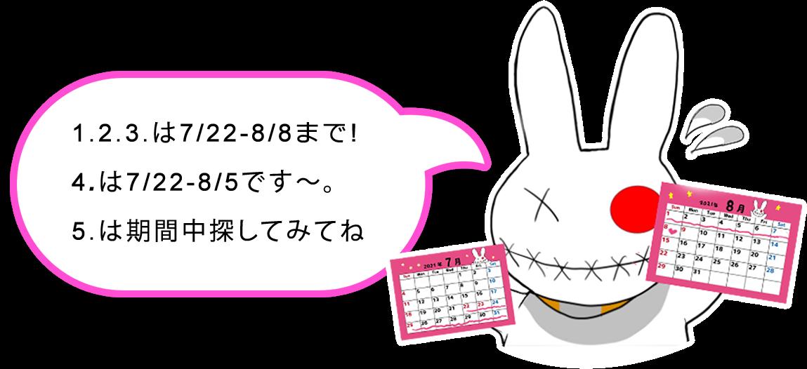 1.2.3.は7/22-8/8まで!