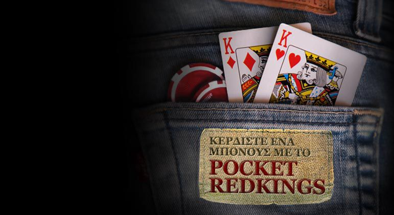 ΠΑΡΤΕ ΣΗΜΕΡΑ ΤΟ POCKET ΜΠΟΝΟΥΣ ΤΟΥ RED KINGS!