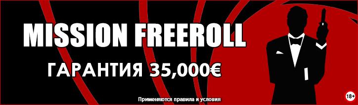 Mission Freeroll